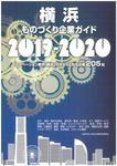 横浜ものづくり企業ガイドに掲載されました。