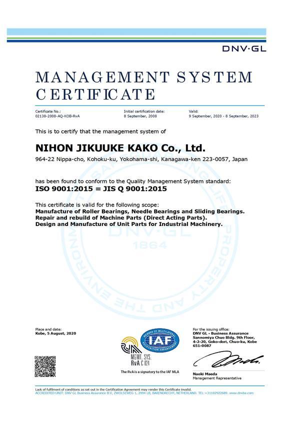 ISO9001認証(英語)