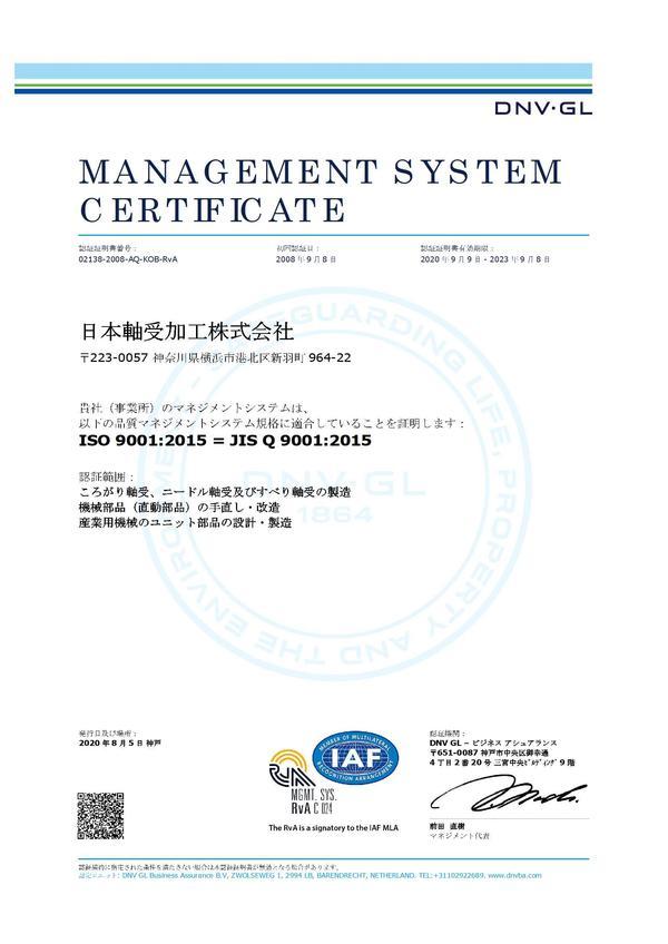 ISO9001認証(日本語)