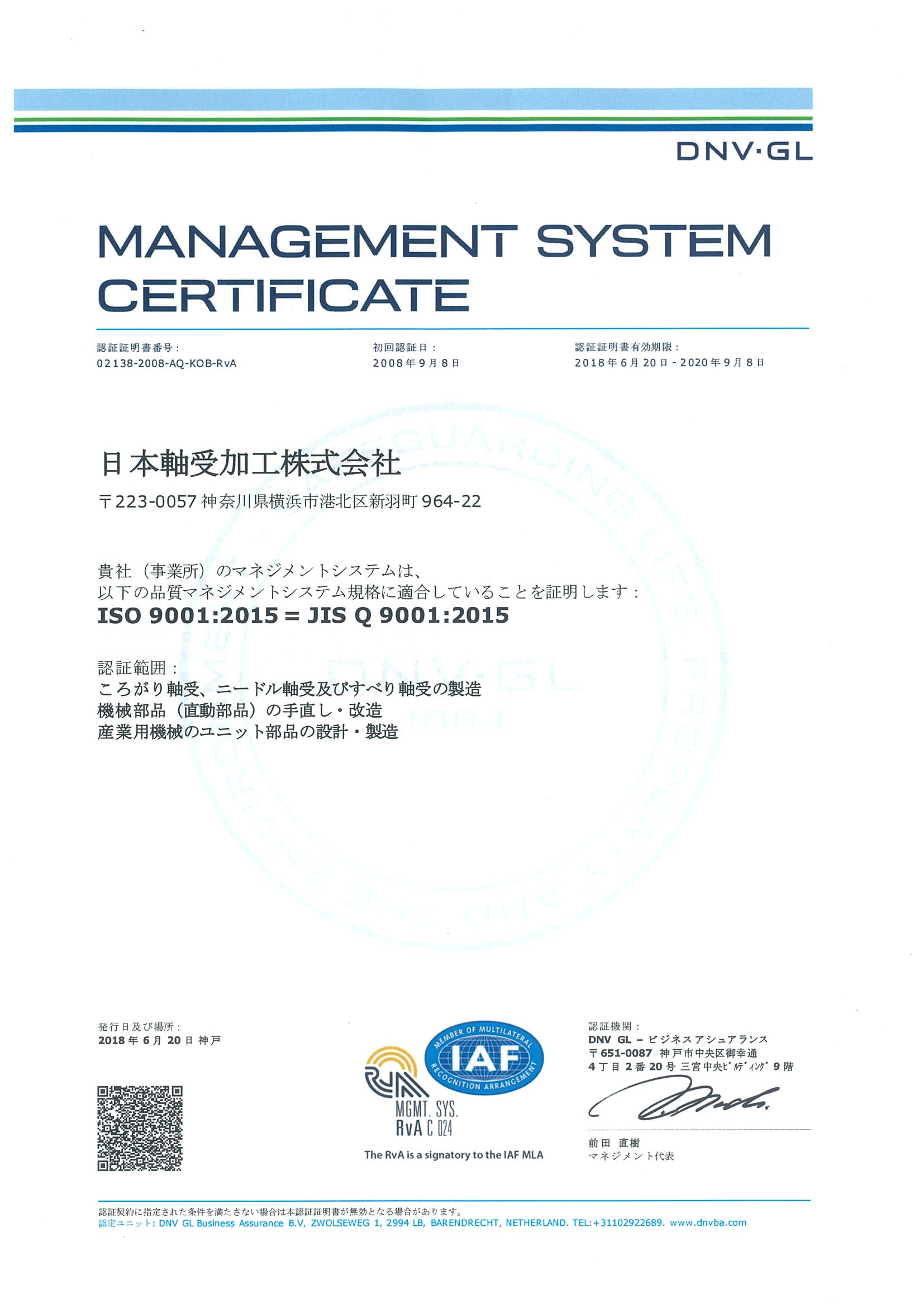 ISO90012018